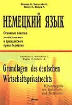 Немецкий язык. Основные понятия хозяйственного и гражданского права Германии
