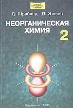 Неорганическая химия. В 2-х томах