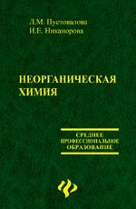 Неорганическая химия: учебник для студ. образов. учреждений сред. профес. образования