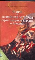 Новая и новейшая история стран Западной Европы и Америки
