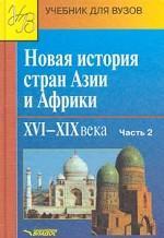 Новая история стран Азии и Африки. XVI-XIX века. В 3 частях. Часть 2
