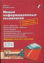 Новые информационные технологии (Рекомендовано УМО)