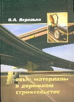 Новые материалы в дорожном строительстве