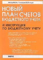 Новый план счетов бюджетного учета и инструкция по бюджетному учету с 1 января 2005 г