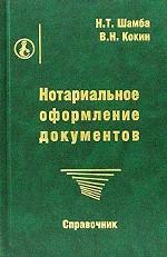 Нотариальное оформление документов. Справочник (+ дискета)