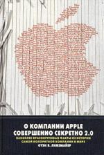 О компании Apple совершенно секретно 2.0. Наиболее красноречивые факты из истории самой колоритной компании в мире
