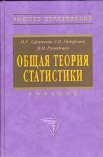 Общая теория статистики. Учебник