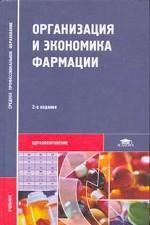 Организация и экономика фармации. Учебник