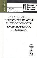 Организация перевозочных услуг и безопасность транспортного процесса. 2-е издание