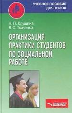 Организация практики студентов по социальной работе. Гриф УМО ВУЗов России