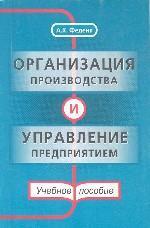 Организация производства и управление предприятием Учебное пособие