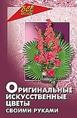 Оригинальные искусственные цветы своими руками