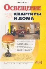 Освещение квартиры и дома