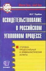 Освидетельствование в Российском уголовном процессе. Практическое пособие для вузов