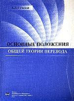 Основные положения общей теории перевода