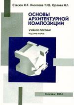Основы архитектурной композиции. Учебное пособие. 2-е издание