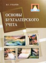 Основы бухгалтерского учета (для ССУЗов). Губарев В.Г