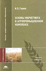 Основы маркетинга в агропромышленном комплексе. Учебное пособие