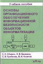 Основы организационного обеспечения информационной безопасности объектов информатизации: Учебное пособие