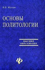 Основы политологии: учебное пособие