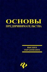 Основы предпринимательства: учебное пособие. 5-е издание