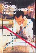 Основы экономических знаний, 10-11 класс