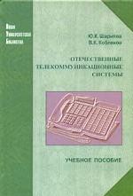 Отечественные телекоммуникационные системы