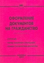 Оформление документов на гражданство