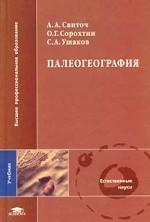 Палеогеография. Учебник