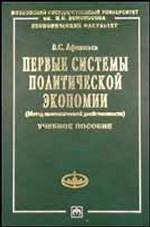 Первые системы политической экономиии. Метод экономической двойственности. Учебное пособие