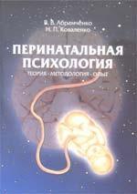 Перинатальная психология. Теория, методология, опыт