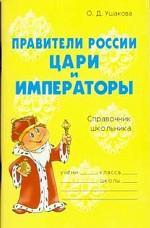 Правители России. Цари и императоры. Справочник школьника