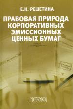 Правовая природа корпоративных и эмиссионных ценных бумаг
