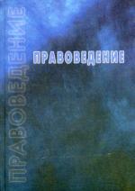 Правоведение. 2-е изд., испр. и доп. Под ред. Архиповой Н.И
