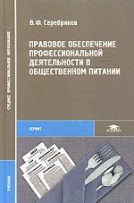 Правовое обеспечение профессиональной деятельности в общественном питании. Учебник