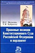Правовые позиции Конституционного Суда Российской Федерации и парламент