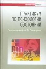 Практикум по психологии состояний