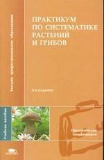 Практикум по систематике растений и грибов. Учебное пособие