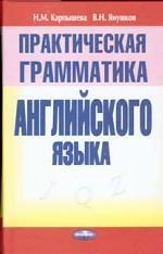 Практическая грамматика английского языка. Для студентов и школьников