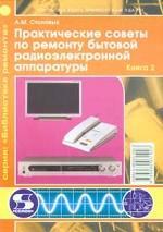 Практические советы по ремонту бытовой радиоэлектронной аппаратуры. Книга 2