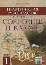 Практическое руководство по поиску сокровищ и кладов. Книга 1