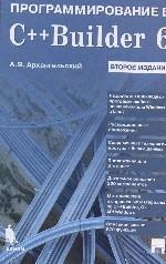 Программирование в C++ Builder 6 (+ дискета). 2-е издание