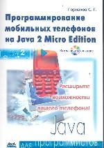 Программирование мобильных телефонов на JAVA 2 Micro Edition. Расширьте возможности вашего телефона. Java для программистов