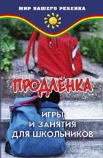 Продленка: игры и занятия для школьников