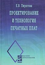 Проектирование и технология печатных плат. Учебник