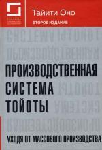 Производственная система Тойоты. Уходя от массового производства. 3-е изд., перер