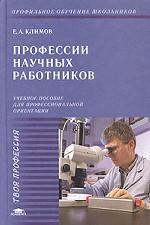 Профессии научных работников. Учебное пособие