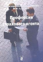 Профессия страхового агента