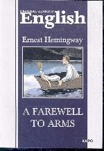 A Farewell to Arms = Прощай, оружие!