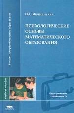 Психологические основы математического образования. Учебное пособие